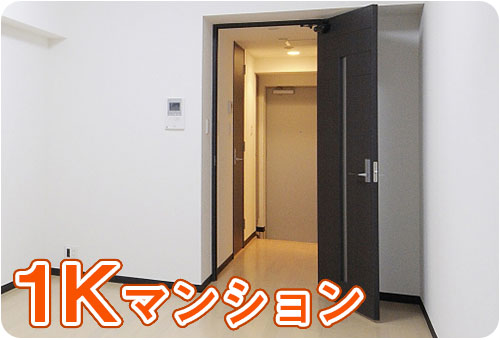 1Kマンション