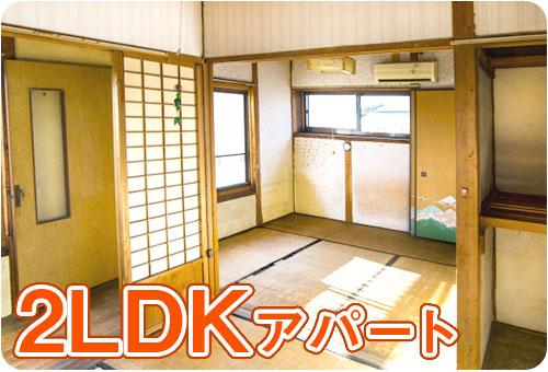 2LDKアパート
